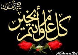عيد فطر مبارك 2312df3
