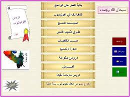 كتاب تعليم الفوتوشوب بالعربي Adobe PhotoShop 9aad49eab3a9eef324da0361cb64029a.jpg