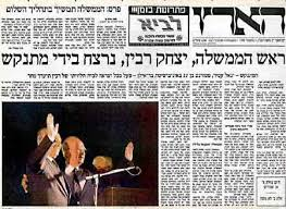 Haaretz - Daily Edition