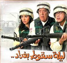 فيلم ليلة سقوط بغداد - كوميدي - شاهدة اونلاين