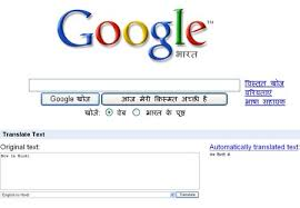 google translator, trik menggunakan google translator, google translator online, aplikasi google translator terbaru 2010, translate kata secara online, translate inggris indonesia, japanese, kalimat, google translator terbaik