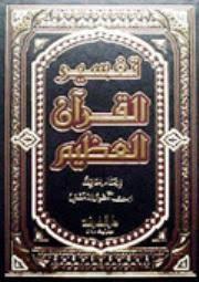 تفسير القرآن الكريم