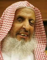 مفتی اعظم سعودی