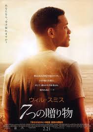 Seven Pounds Foreign Movie