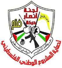 حركة فتح Image