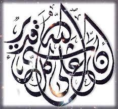 صور اسلامية 932_a4d