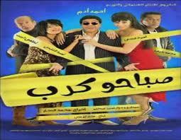 فيلم الكوميديا صباحو كدب - مشاهدة اون لاين بدون تنزيل