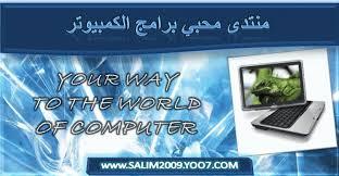 منتدى الكتب و البرامج الاسلامية