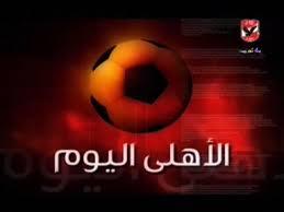 صور النادى الاهلى @ابو حجر الحجيراتى 31513862fu0