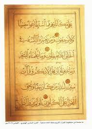 التأريخ والارقام في المخطوطات والاثار في دورة تدريبية بالقاهرة
