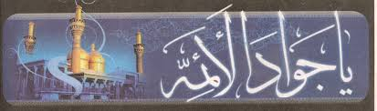 متباركين بمولد الامام محمد الجواد عليه السلام Scan0014