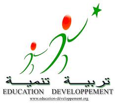 أساتذة و تلاميذ التعليم الثانوي التأهيلي