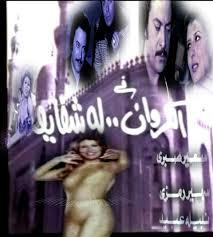 فيلم الكروان له شفايف