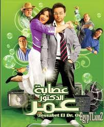 مشاهدة مباشرة فيلم عصابة الدكتور عمر - افلام عربي