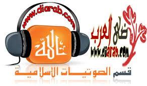 قسم الصوتيات والمرئيات الاسلاميه