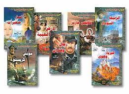 روائع الروايات والأدب العالمى المترجم