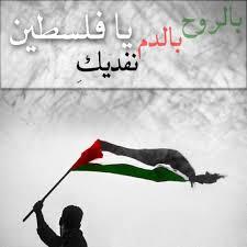 اسطورة  فلسطين