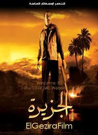 سينما راؤل (افلام ومسرحيات بطوله اعضاء الجيم فلاش) تعرض حاليا مسرحيه شاهد ماشفش حاجه