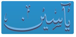 صور اسم ياسين عربي و انجليزي مزخرف , معنى اسم ياسين وشعر وغلاف ورمزيات 2016