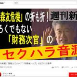 福田淳一, 事務次官, 週刊新潮, 財務省, 週刊誌