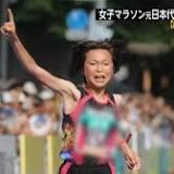 原裕美子, 大阪国際女子マラソン, 日本, 足利市