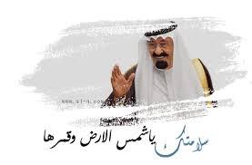 ملكنا[بيان الملكي]... images?q=tbn:ANd9GcQ