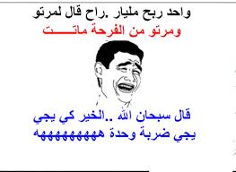 اضحكوا شوية images?q=tbn:ANd9GcQ