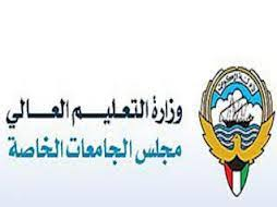 الجامعات الخاصة في الكويت