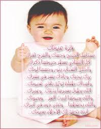 بطاقات تهنئة للمولود\ة images?q=tbn:ANd9GcQ