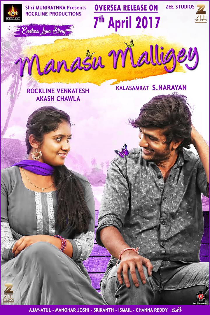 Manasu Malligey Kannada Movie Download Full HD DVDRip