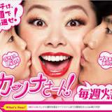 カンナさーん!, Naomi Watanabe, TBSテレビ, 要潤, 泉里香, JNN