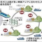 東京ガス, 東南アジア, 離島, 設備