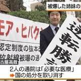 原爆症, 被爆, 控訴, 名古屋高等裁判所, 名古屋市, 長崎市