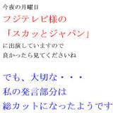 松居 一代, 痛快TV スカッとジャパン, フジテレビジョン, フジテレビ系列