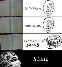 التلميذ الجزائري images?q=tbn:ANd9GcR