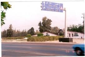 مدينة السادات .. ( ح ) ..