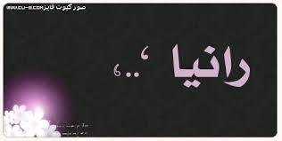 صور ِاسم رانيا مزخرف انجليزى , معنى اسم رانيا و شعر و غلاف و رمزيات 2016