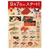 かっぱ寿司, 北海道, うま味, 紋別市, ホタテガイ