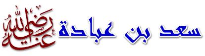 الصحابي الجليل سعد بن عباده رضي الله عنه(م)