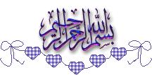 استغفر الله سبحان الله وبحمده سبحان الله العضيم قال