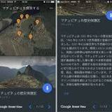 Google Earth, iOS, Android
