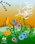 صور العيد - صور العيد 2012 - تحميل صور العيد - خلفيات عيد الفطر - صور عيد الفطر - صور العيد متحركه - صور العيد الصغير