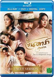 Jan Dara (2013-Thai Movie)