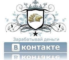 заработать деньги Вконтакте