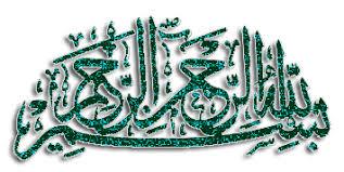 الحمدلله والصلآة والسلآم على رسول الله محمد صل الله