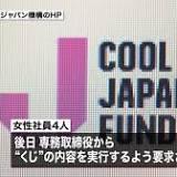 海外需要開拓支援機構, クールジャパン, 官民ファンド, 社員, 役員, 投資ファンド, 日本, 幹部, 経済産業省