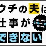 錦戸 亮, ウチの夫は仕事ができない, 関ジャニ∞, 日本テレビ放送網, 松岡 茉優, 夫婦