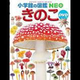 小学館, シメジ, 小学館の図鑑NEO, 日本