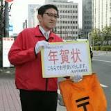 お年玉付郵便はがき, 元日, 日本郵便, ホリデーシーズン