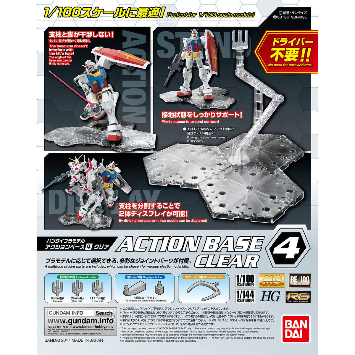 Bandai Action Base - 04, Clear